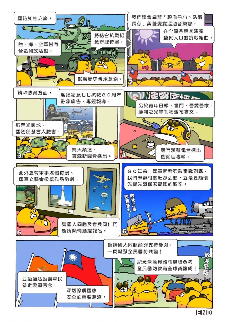 國防Online 漫畫08_02.jpg