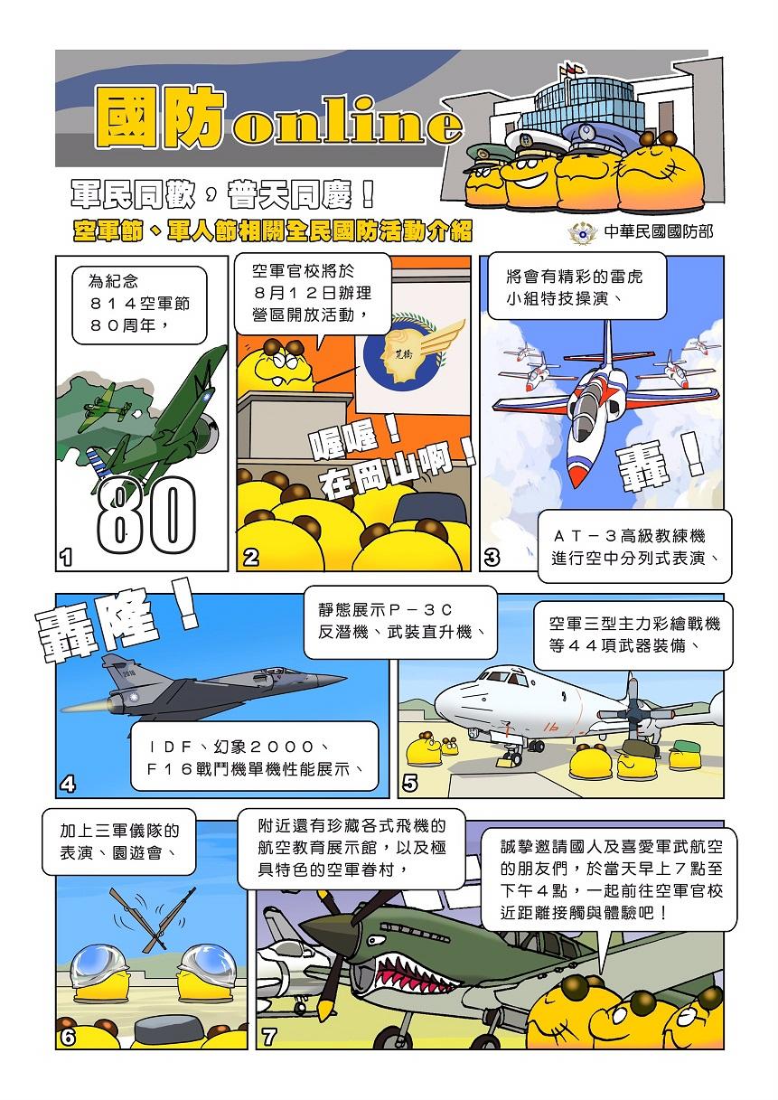 國防Online漫畫第13期01.jpg