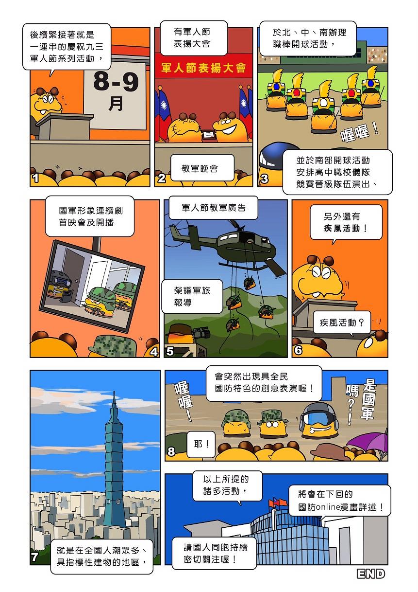 國防Online漫畫第13期02.jpg