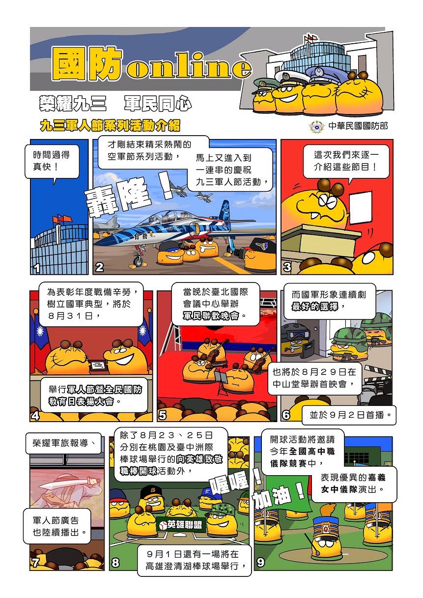 國防Online漫畫第14期-榮耀九三,軍民同心01.jpg
