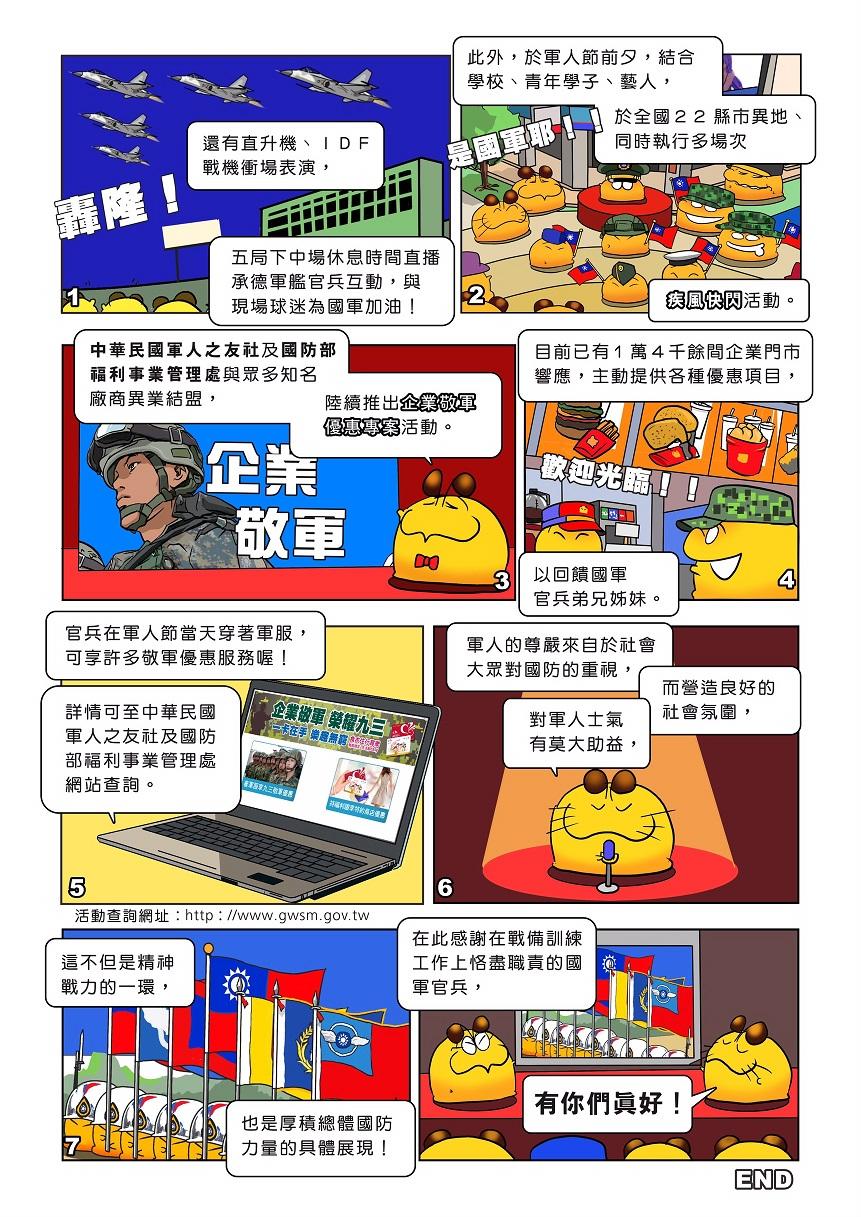 國防Online漫畫第14期-榮耀九三,軍民同心02.jpg