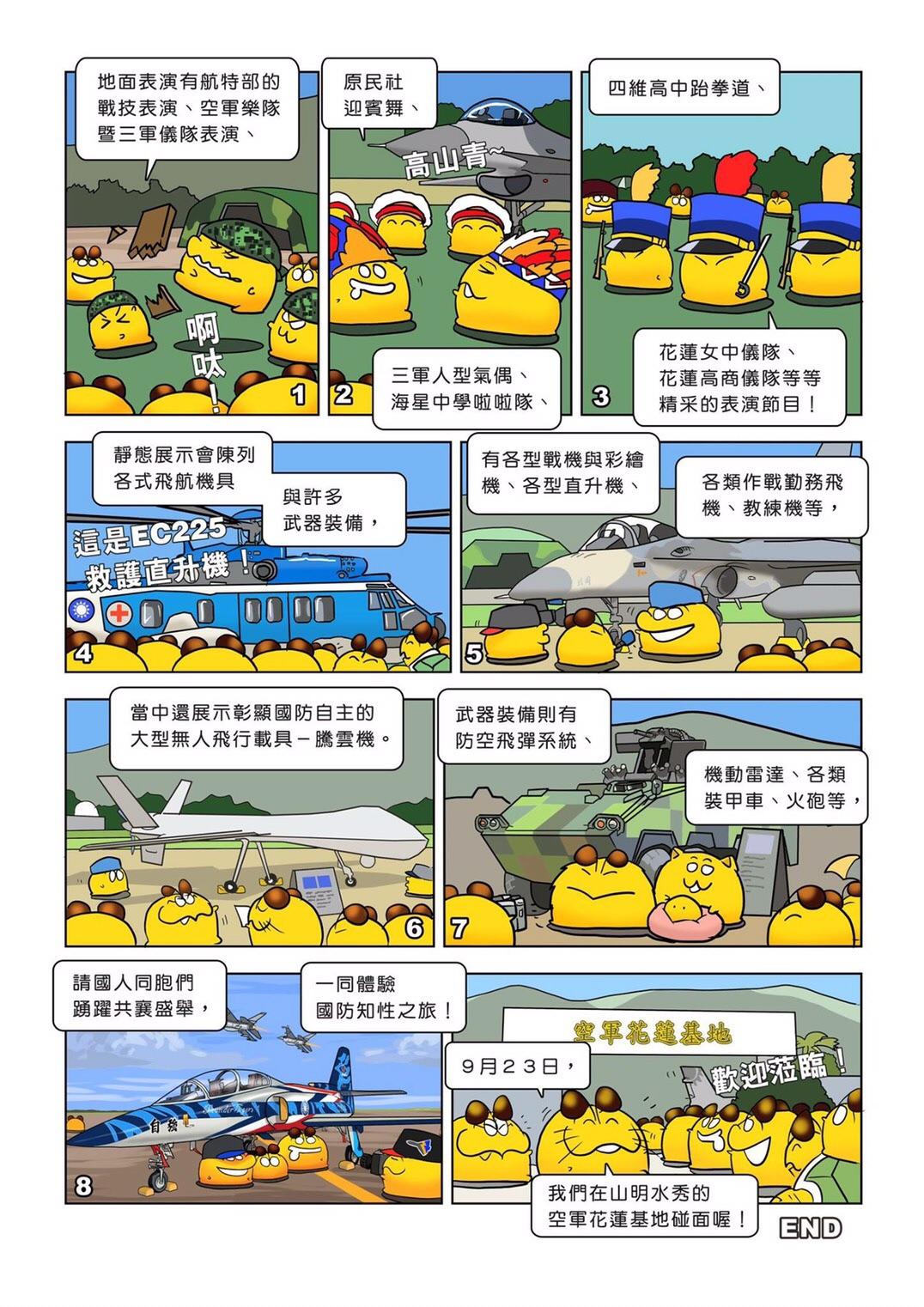 國防On line -花蓮營區開放活動02.jpg