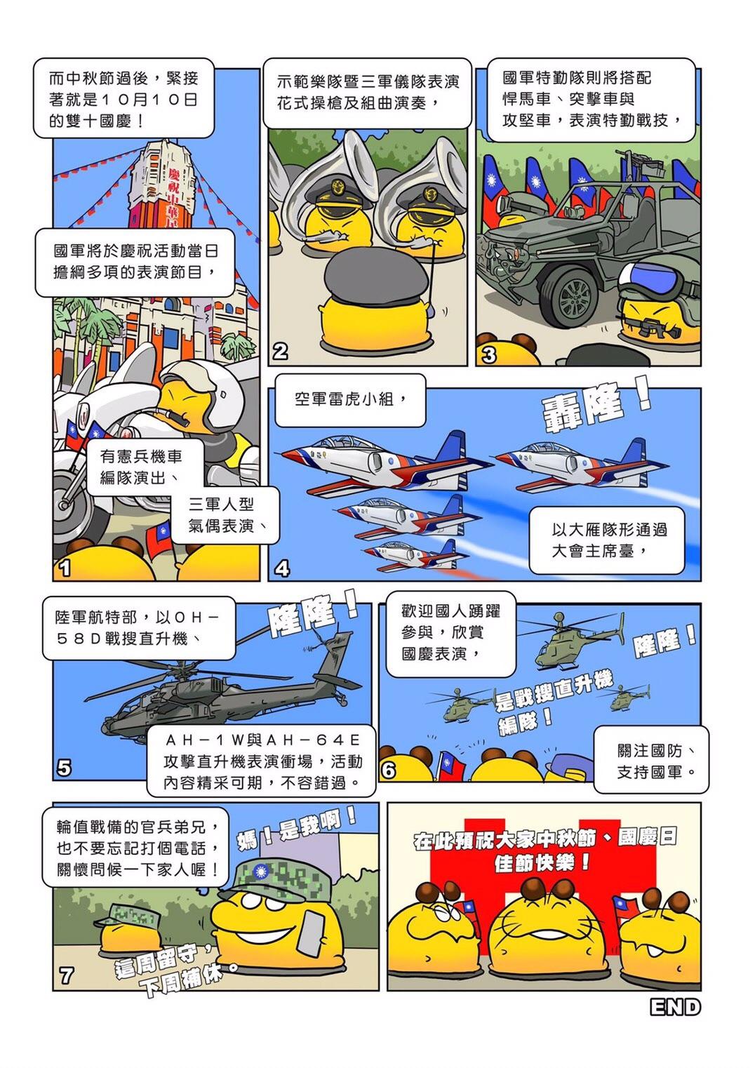 國防Online漫畫第16期02.jpg