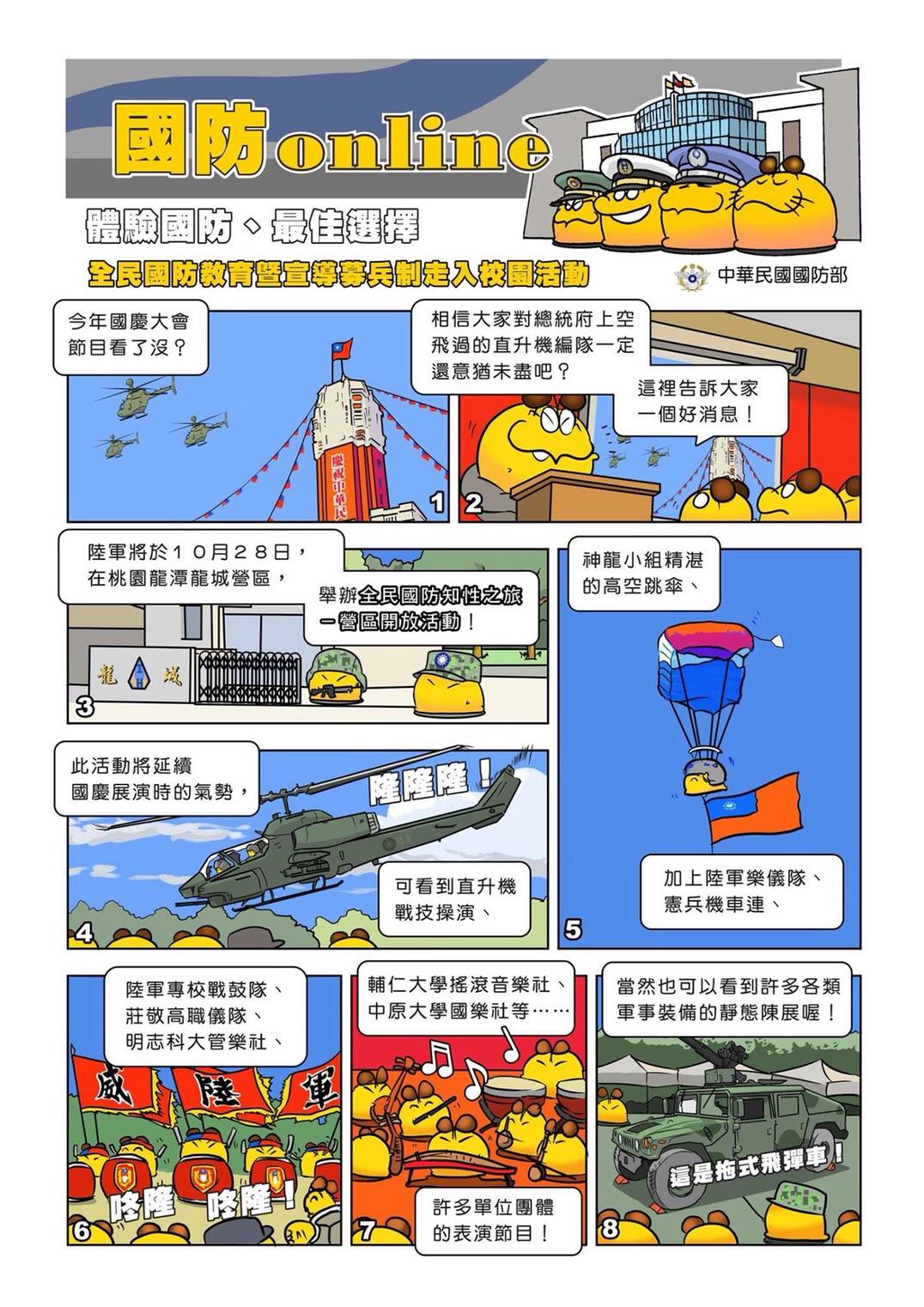 國防Online第17期01
