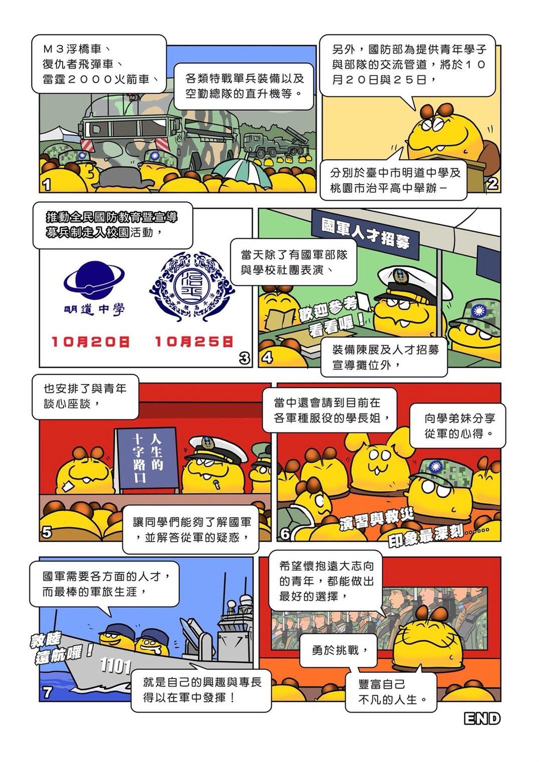 國防Online第17期02