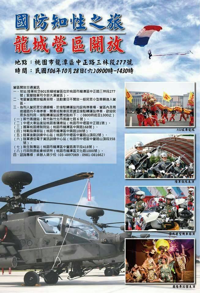 10月28日龍城營區開放活動