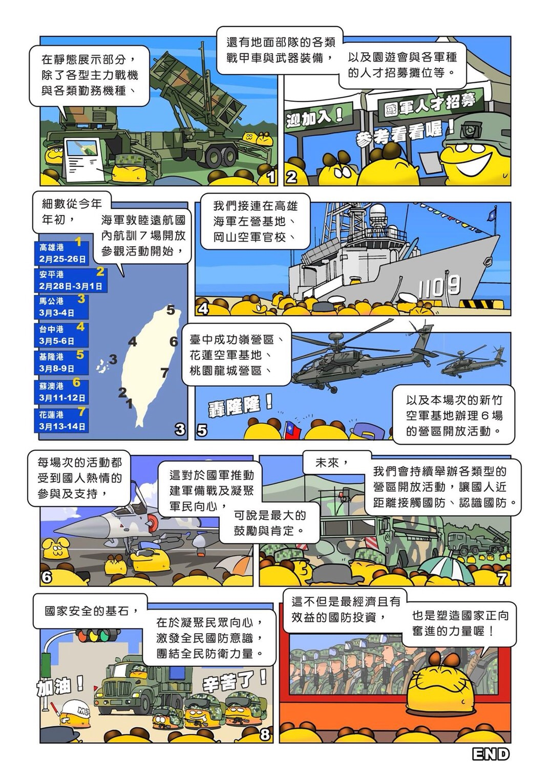 國防Online漫畫第18期02.jpg