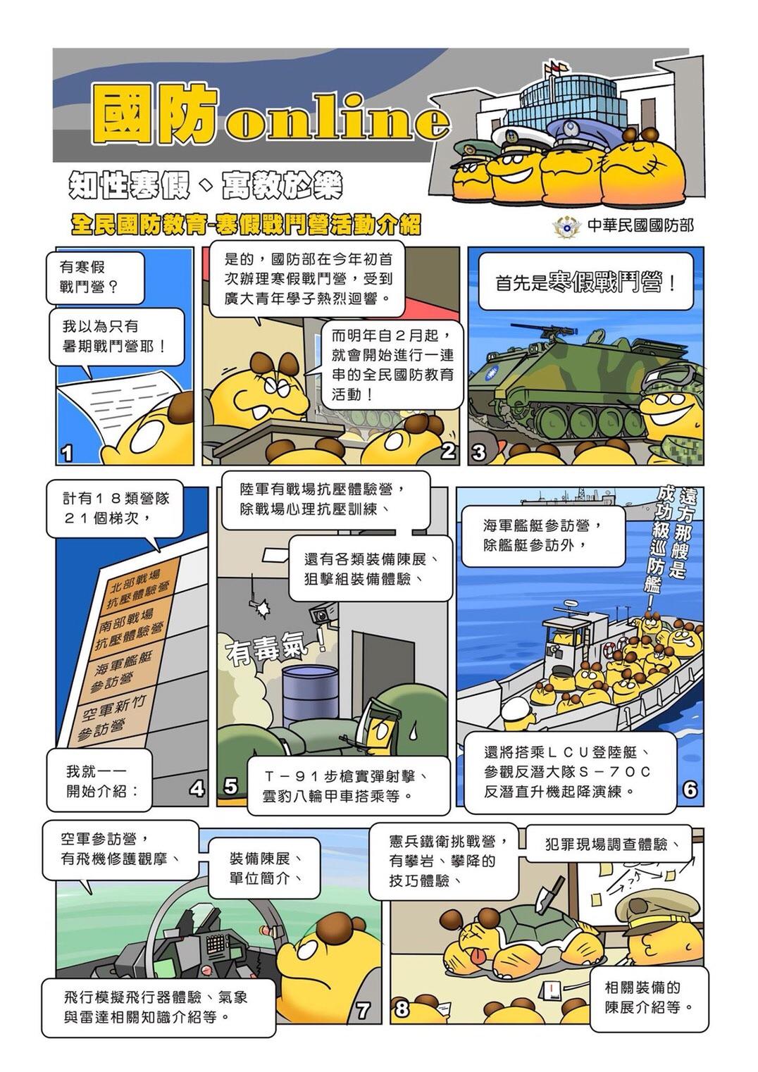 國防Online第19期01.jpg