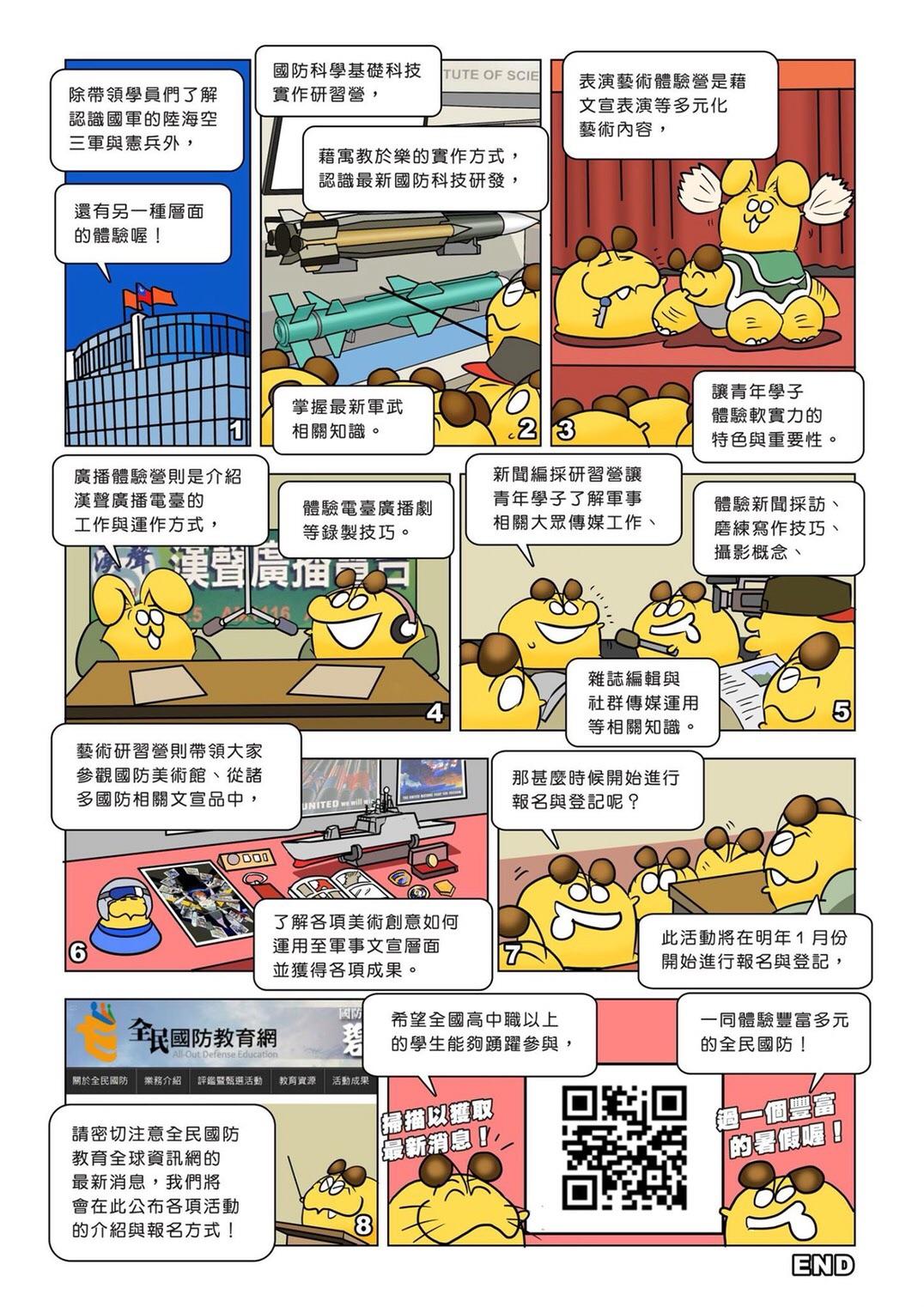 國防Online第19期02.jpg