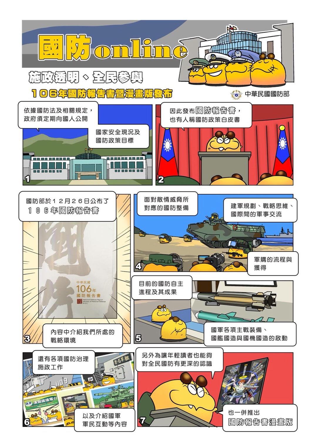 國防Online漫畫20期01.jpg