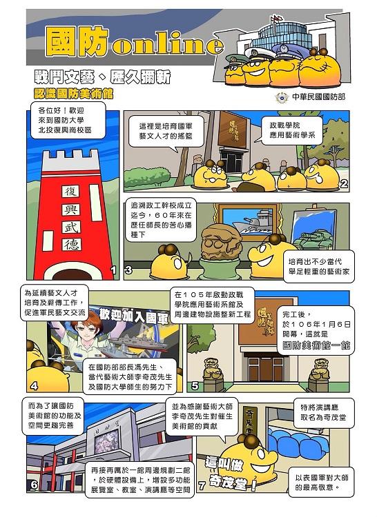 國防Online漫畫21期-戰鬥文藝,歷久彌新01.jpg