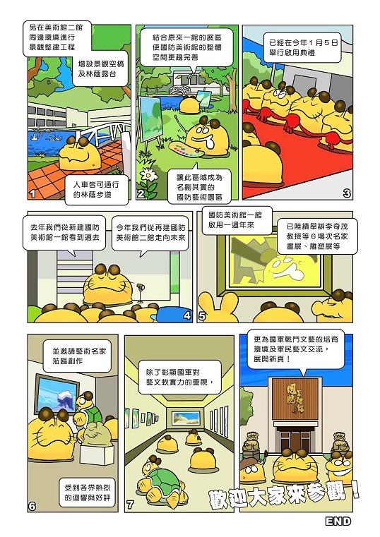 國防Online漫畫21期-戰鬥文藝,歷久彌新02.jpg