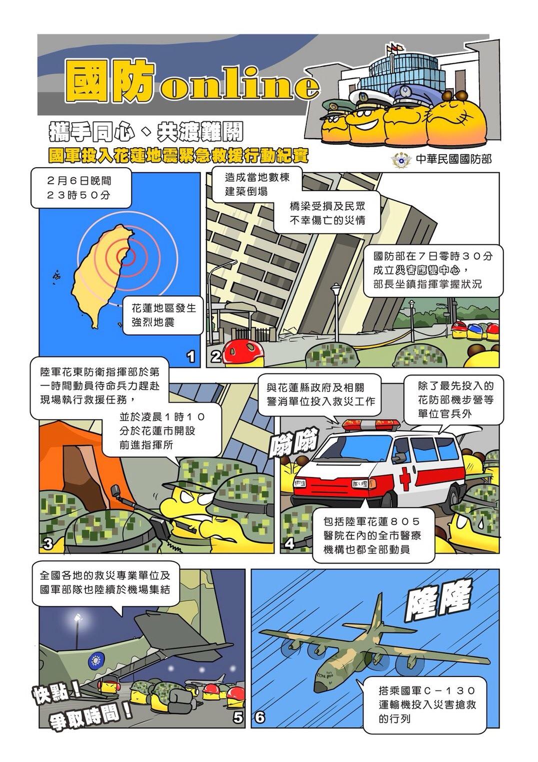 國防Online漫畫22期-攜手同心,共渡難關01.jpg