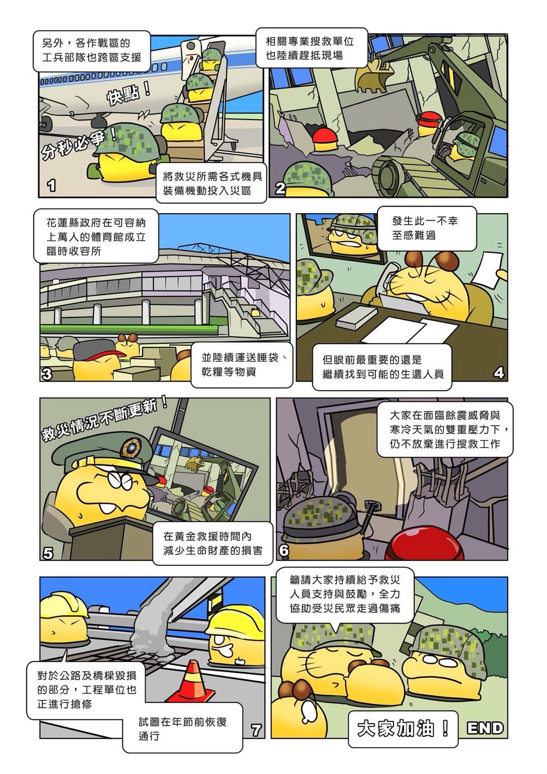 國防Online漫畫22期-攜手同心,共渡難關02.jpg