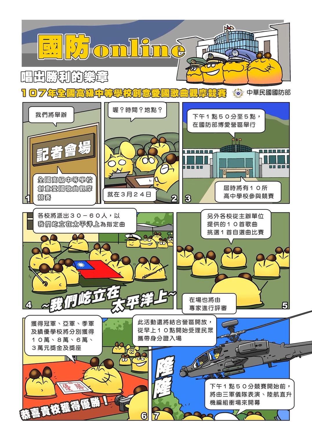 國防Online漫畫23期01.jpg