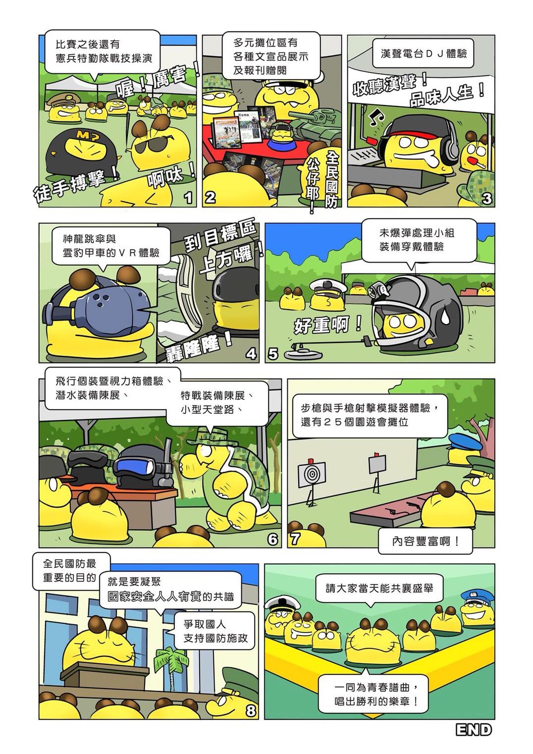 國防Online漫畫23期02.jpg