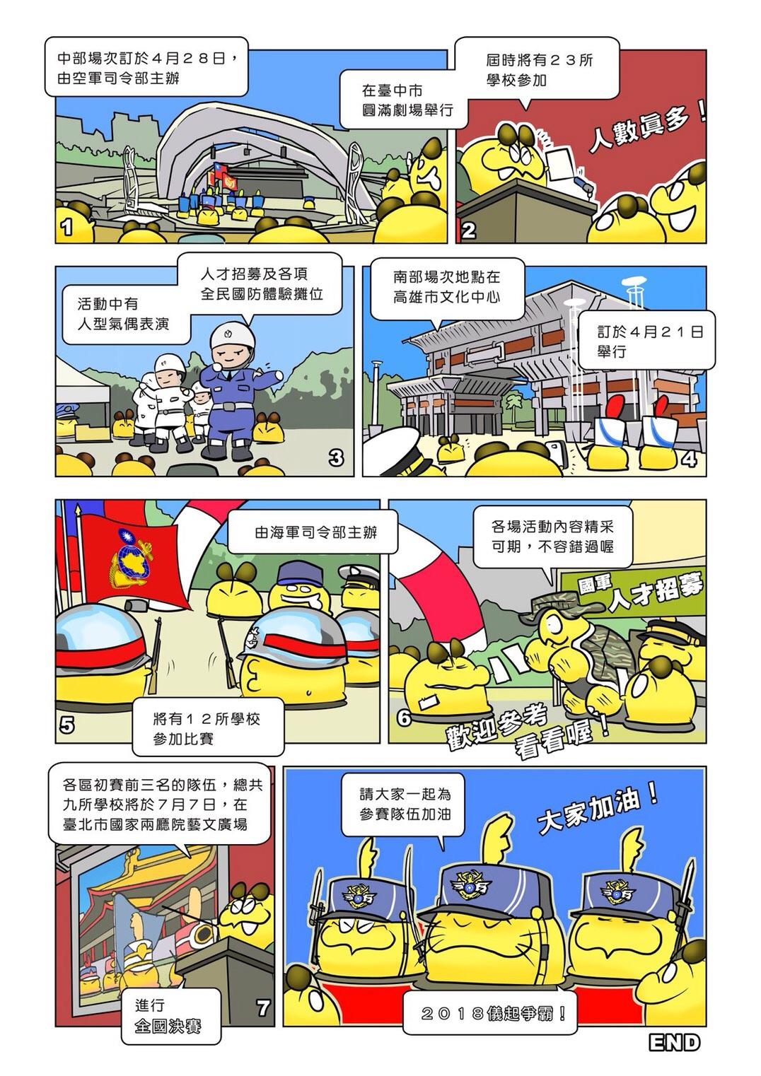 國防Online漫畫24期-2018儀起爭霸02.jpg