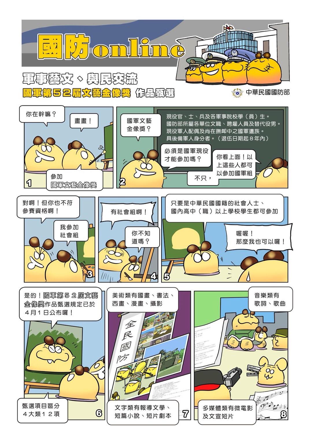 國防Online第25期_軍事藝文,與民交流01.jpg