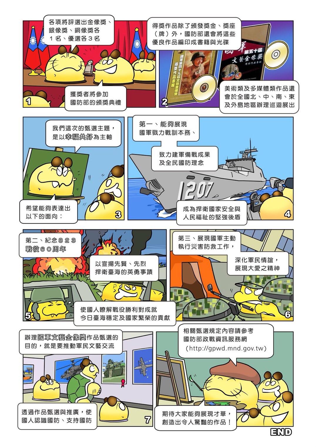 國防Online第25期_軍事藝文,與民交流02.jpg
