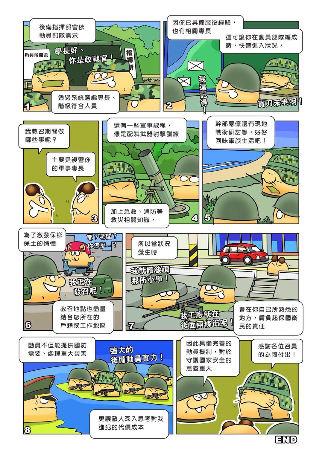 國防Online漫畫第26期-厚實民力,保鄉保土02.jpg