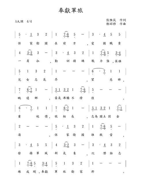 107年軍歌指定曲-奉獻軍旅.jpg