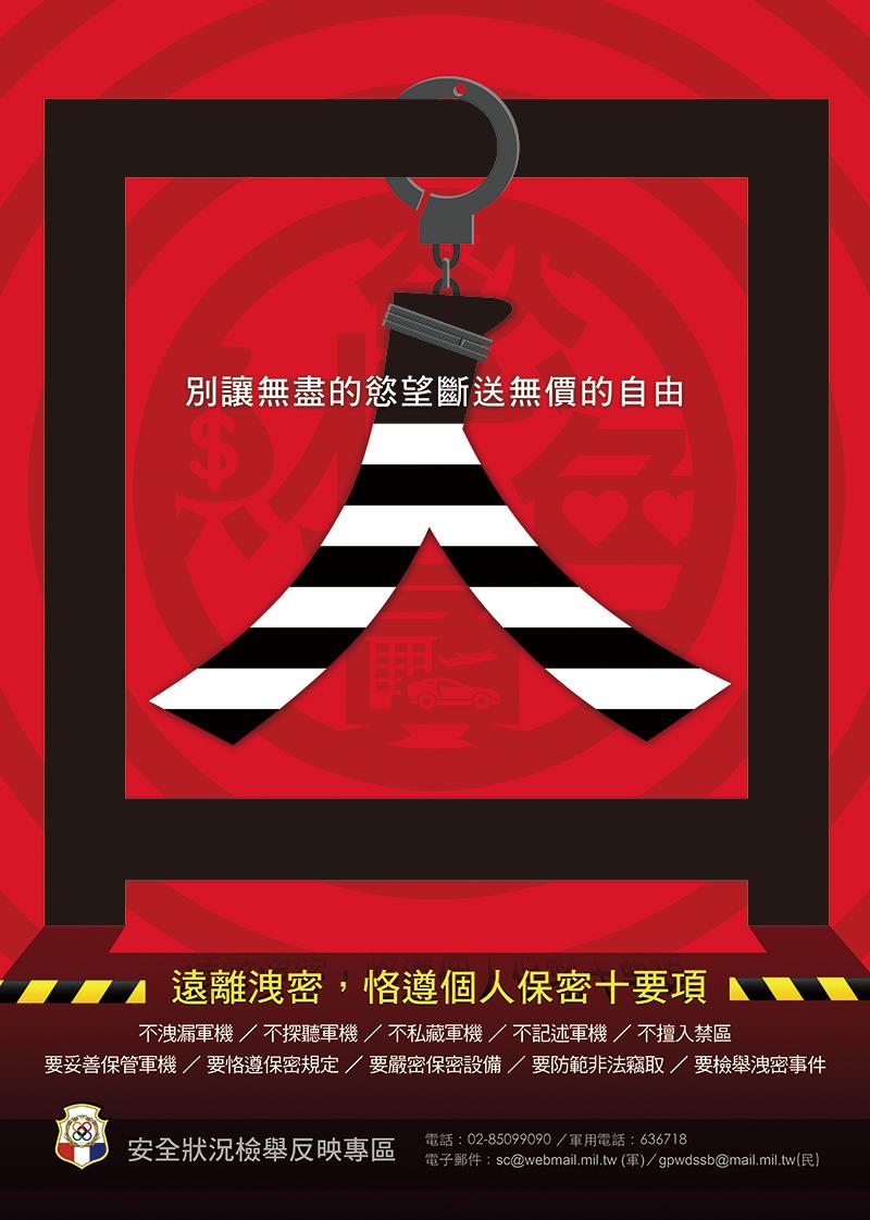圖:胡定傑/保防教育海報第一名