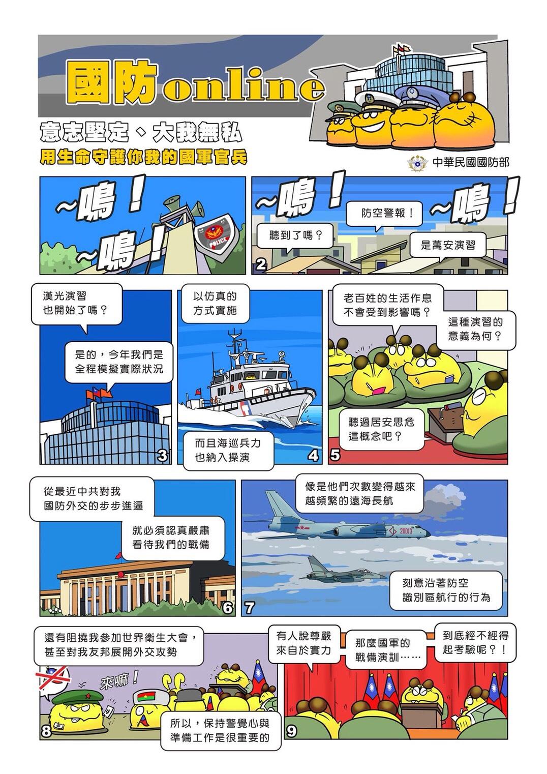 國防Online27期01.jpg