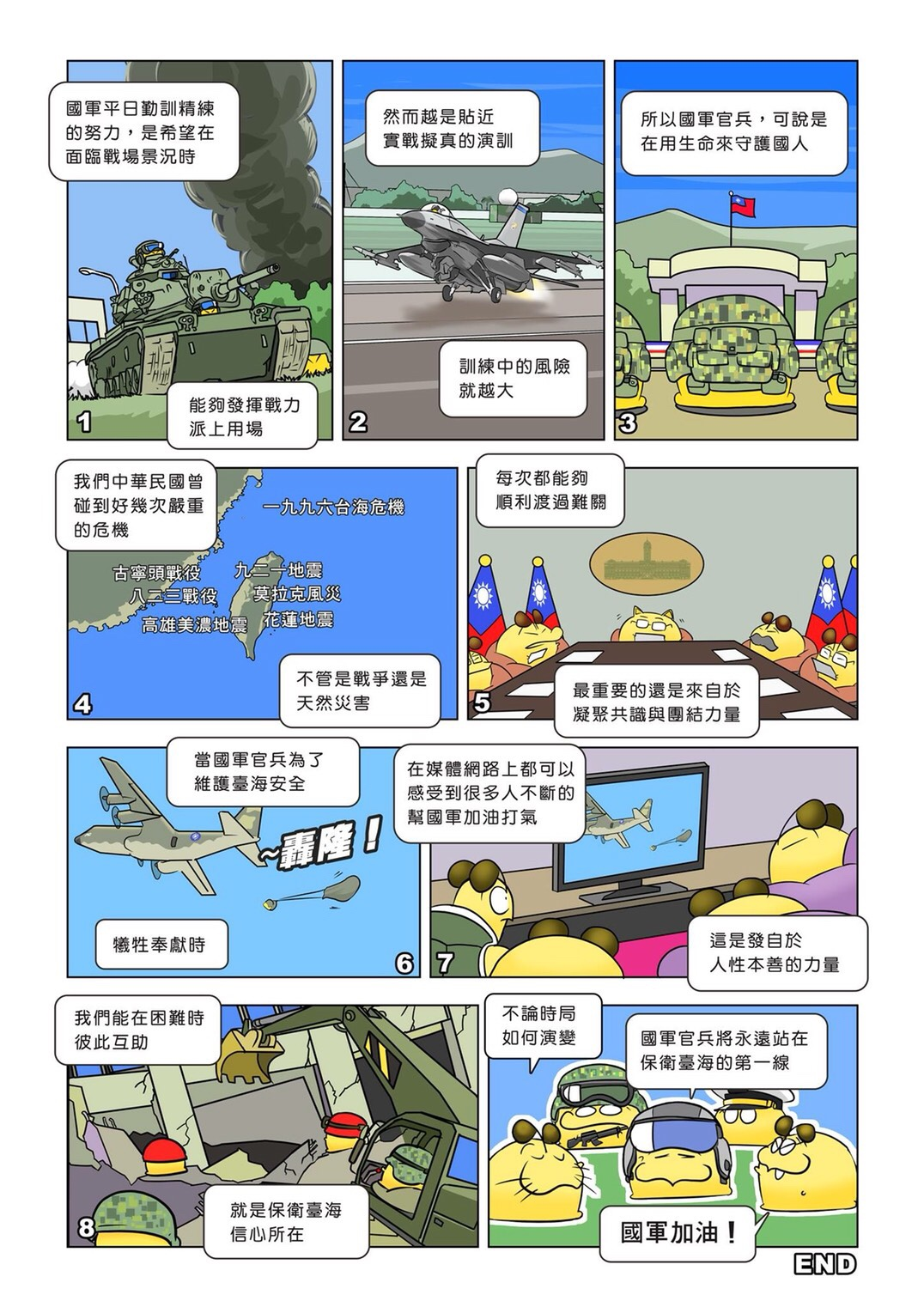 國防Online27期02.jpg