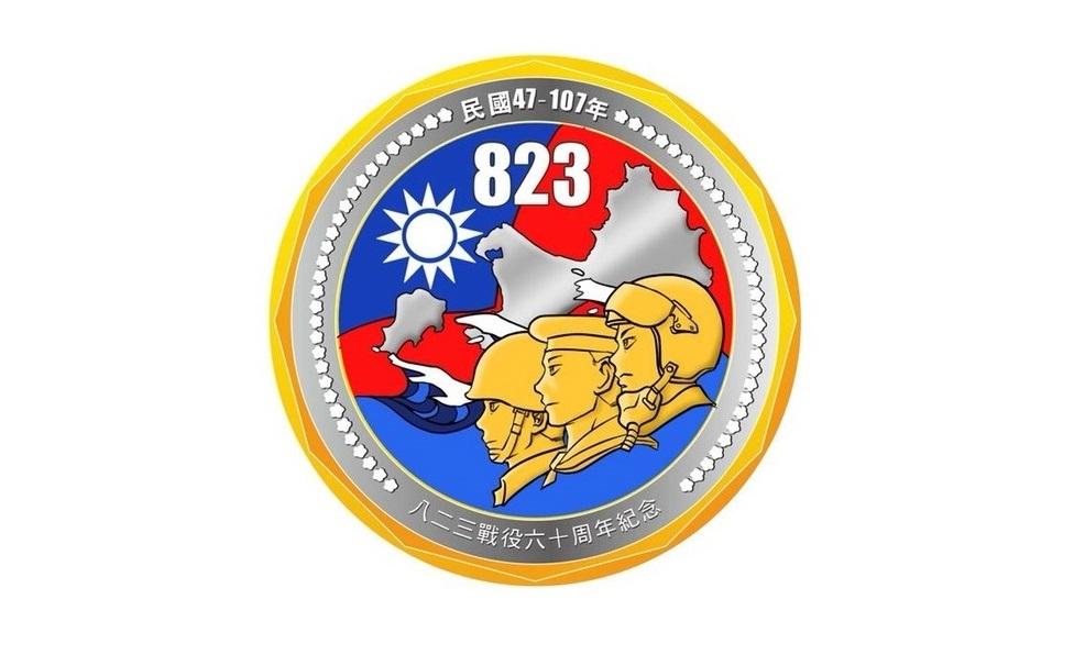 823紀念圖徽.jpg