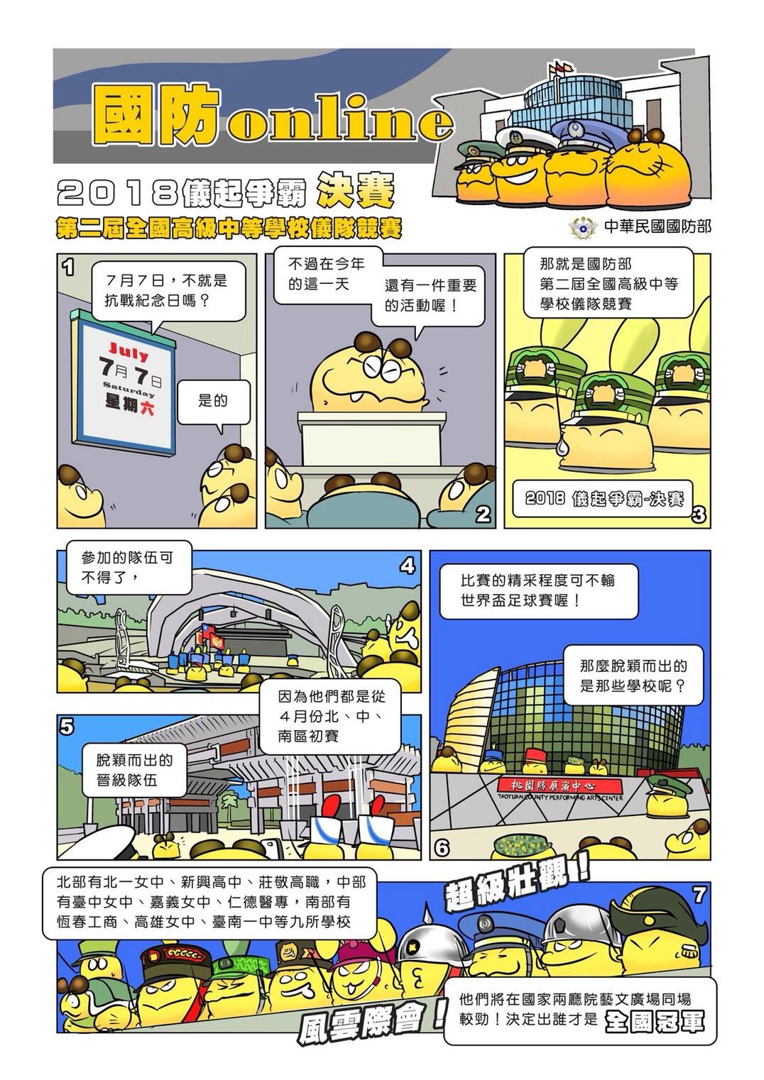 國防Online漫畫第28期01.jpg