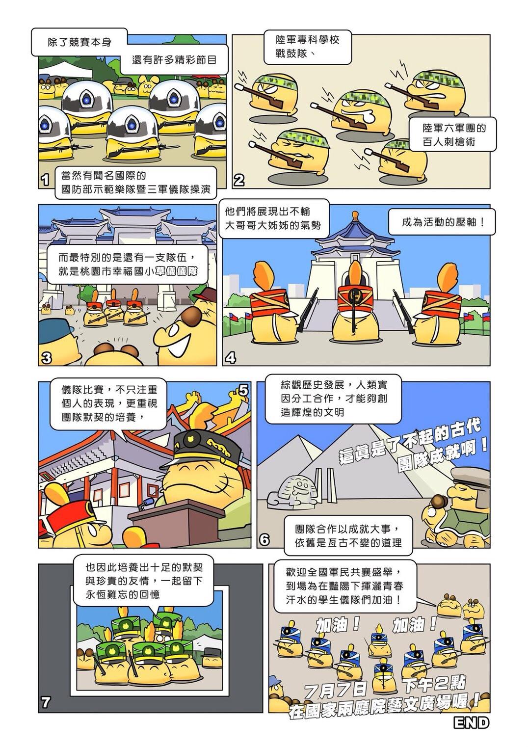 國防Online漫畫第28期02.jpg