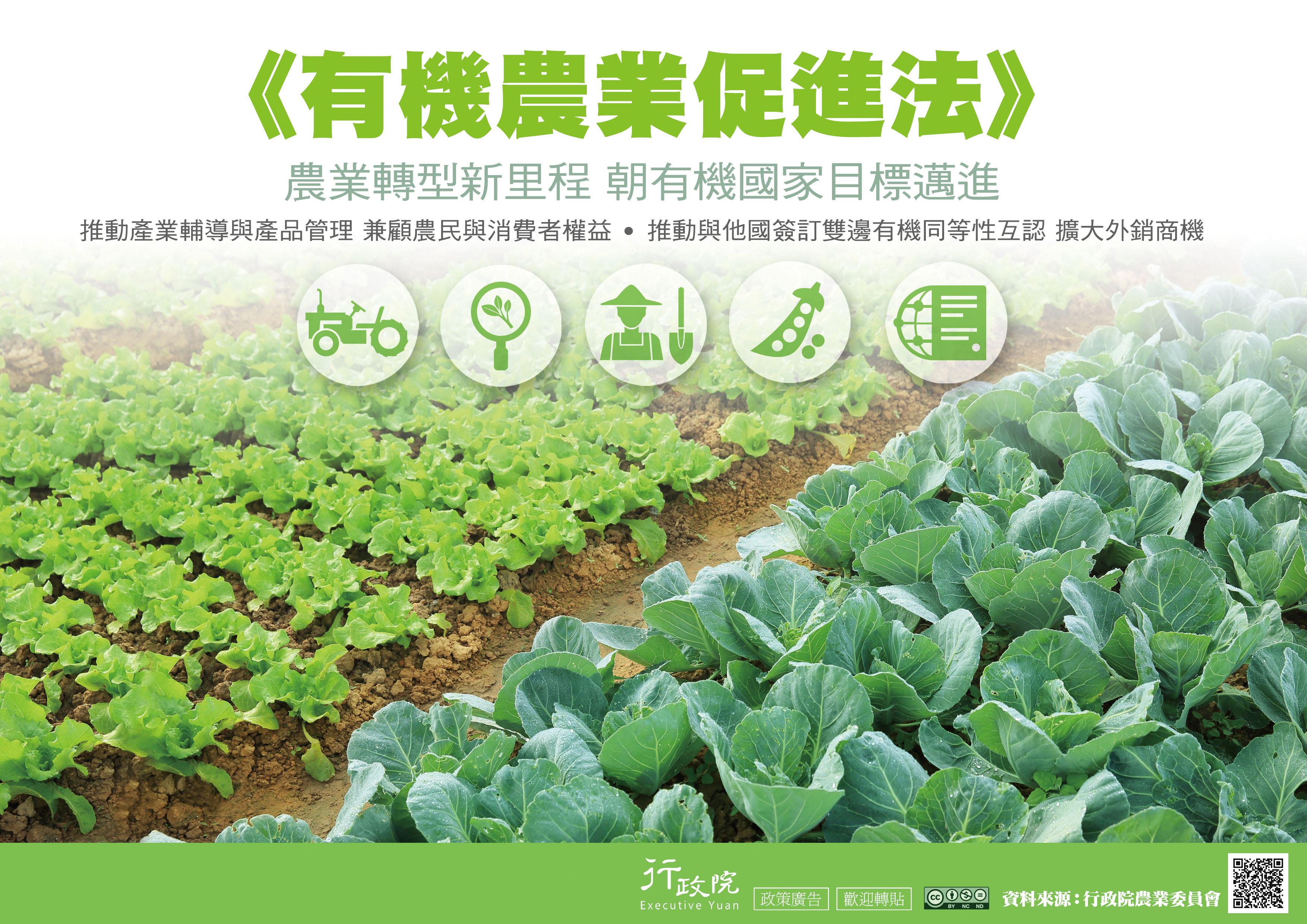 有機農業促進法.jpg