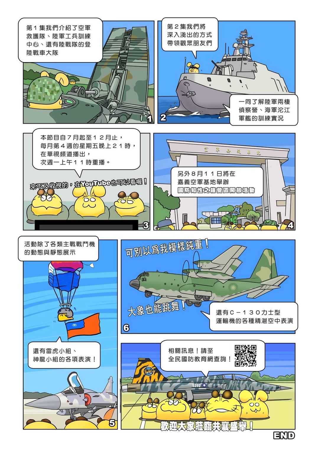 國防Online漫畫第29期-深入淺出開拓全民新視界02.jpg