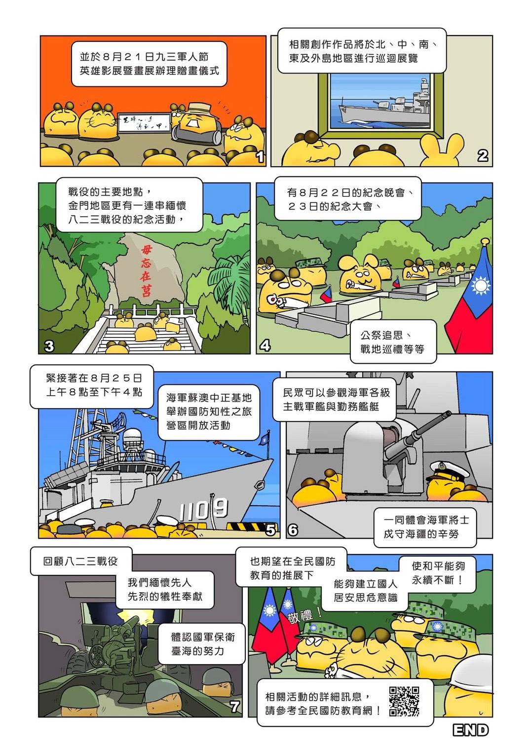 國防Online漫畫第30期—追思先賢,永續和平_02.jpg