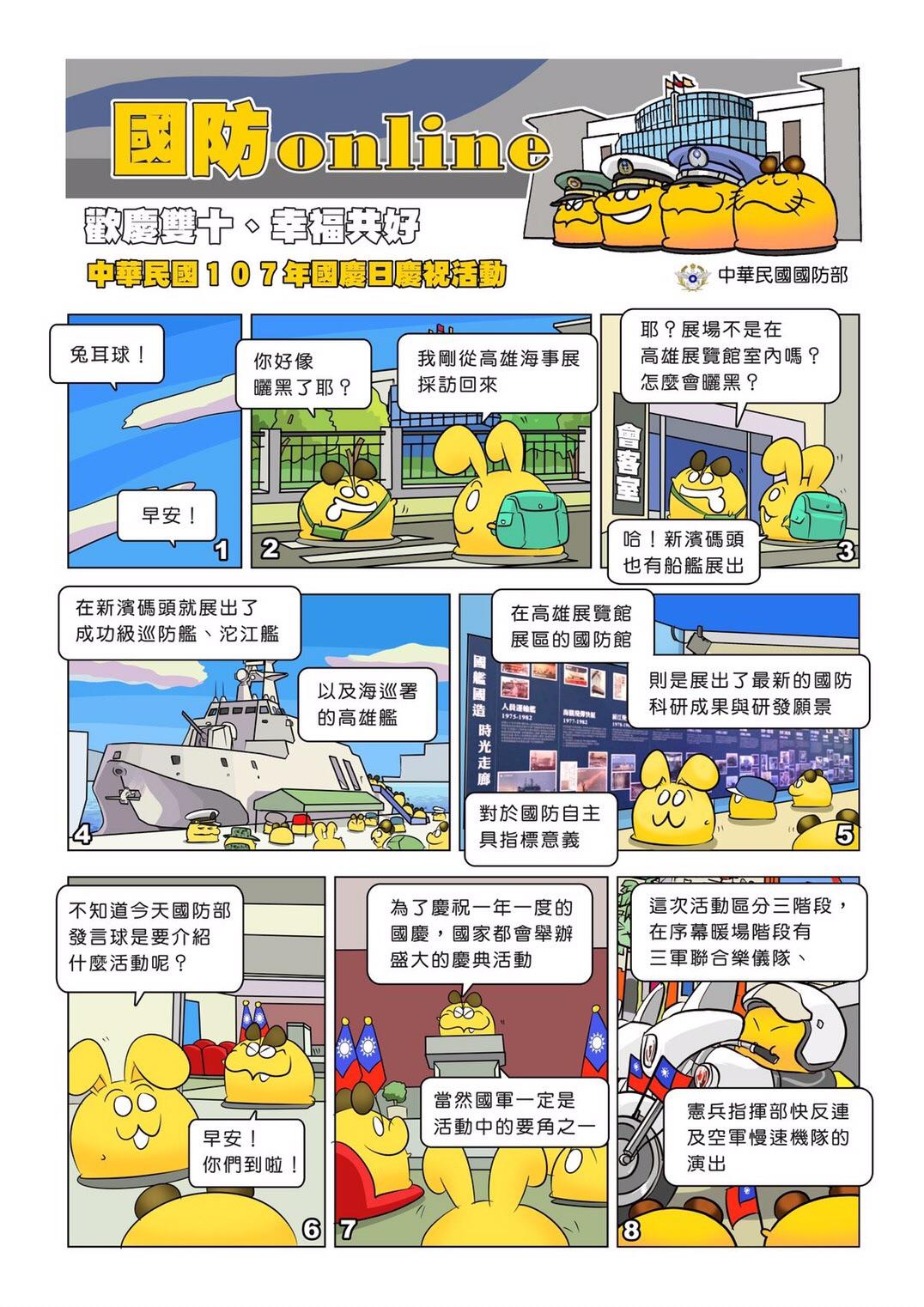 國防Online漫畫第32期—歡慶雙十,幸福共好01.jpg