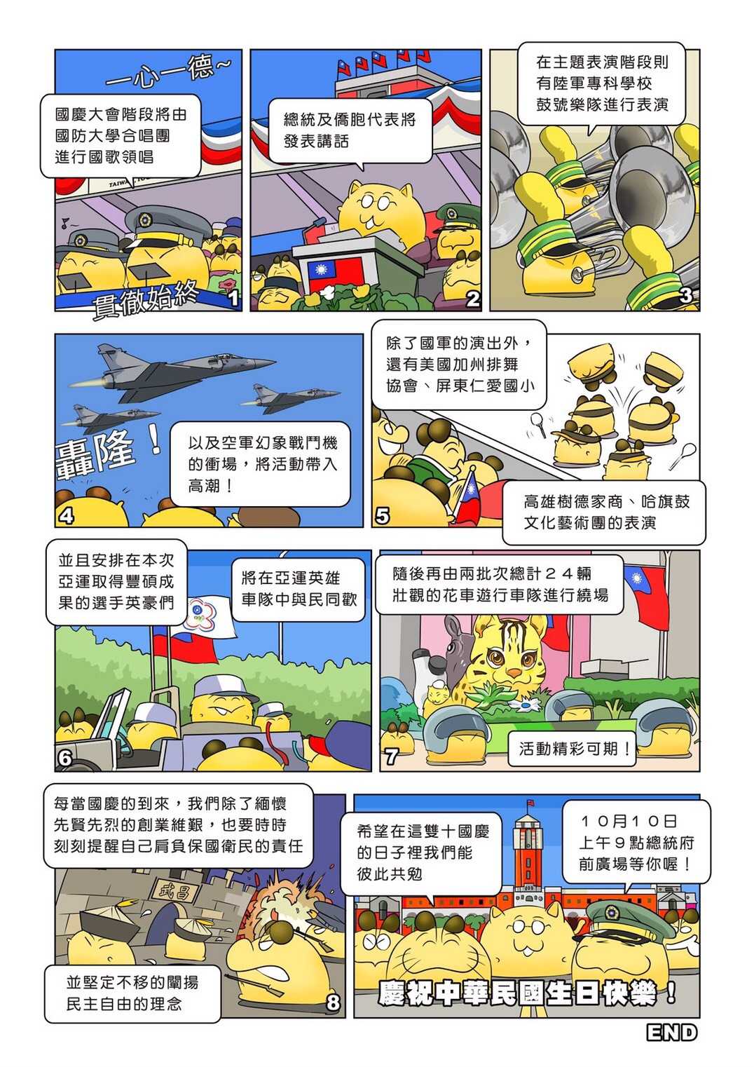 國防Online漫畫第32期—歡慶雙十,幸福共好02.jpg