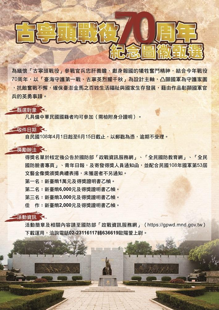 古寧頭戰役70周年圖徽甄選海報.jpg
