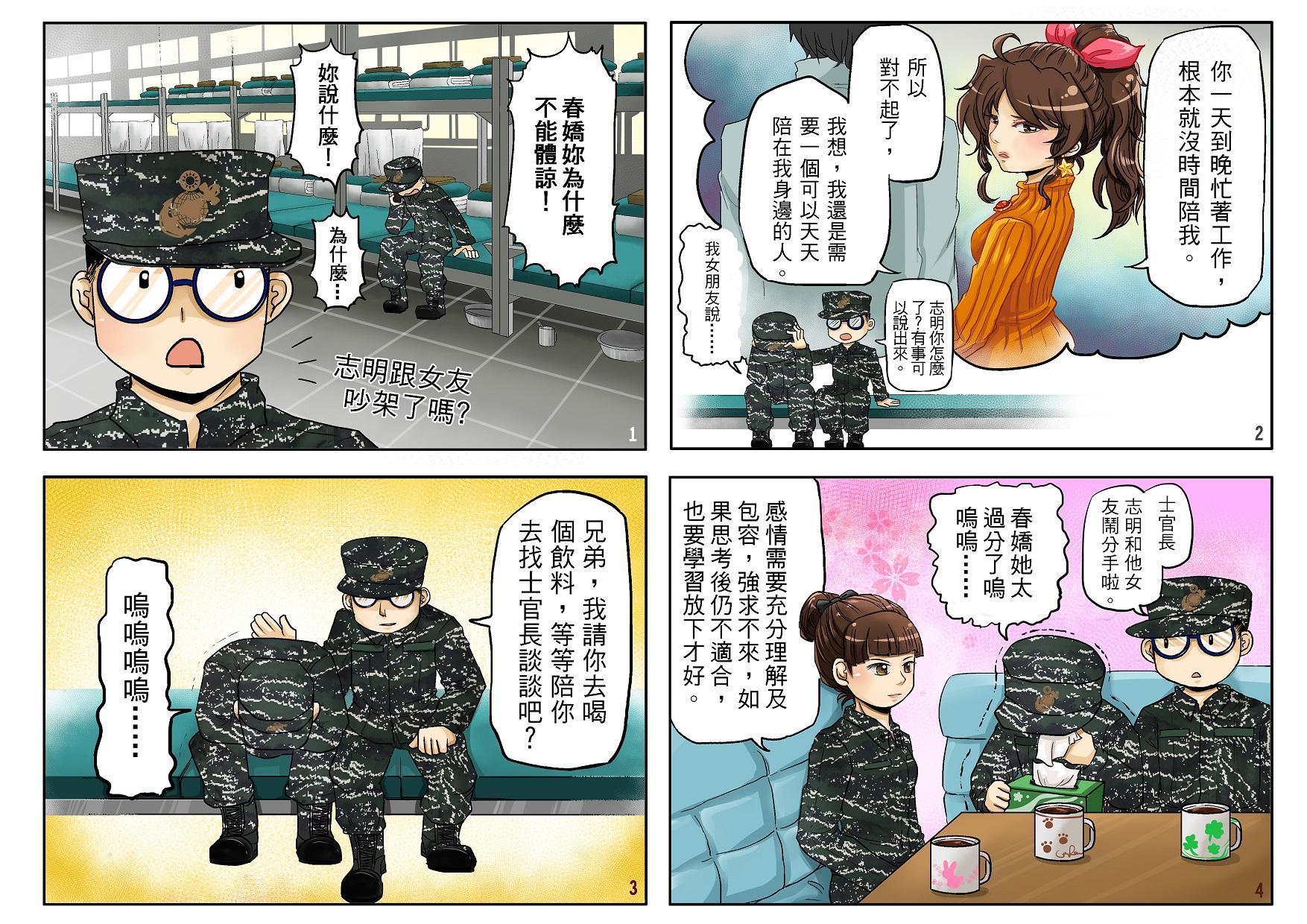情感問題-失戀分手:勇敢愛、好好分(繪製人:鄭向均上尉).jpg