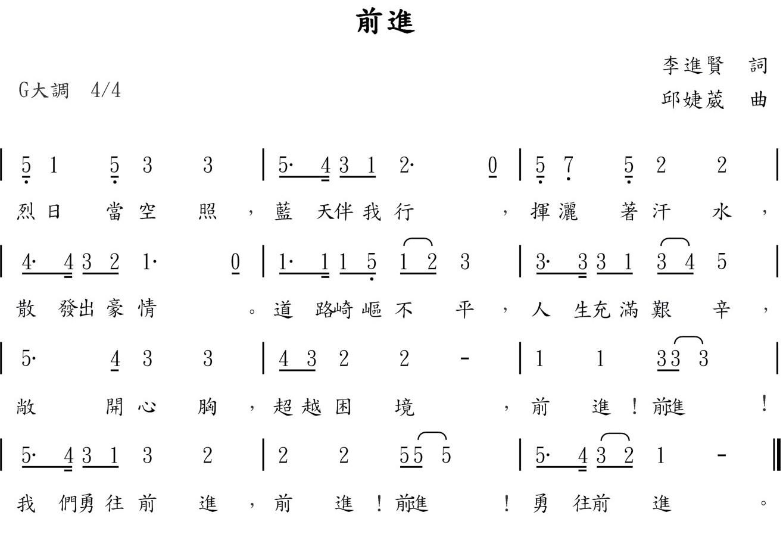 108年軍歌指定曲-前進.jpg