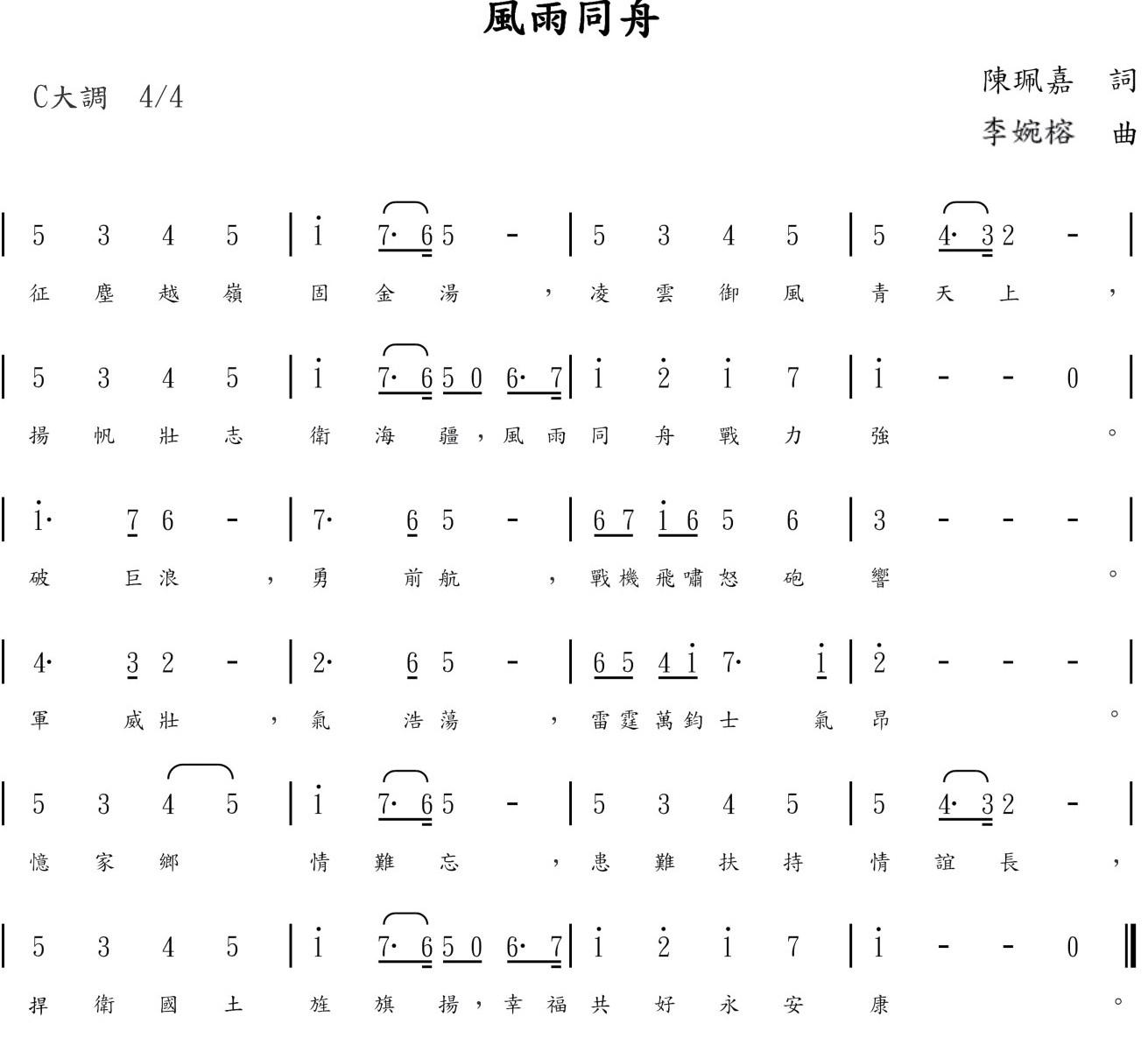 108年軍歌指定曲-風雨同舟.jpg
