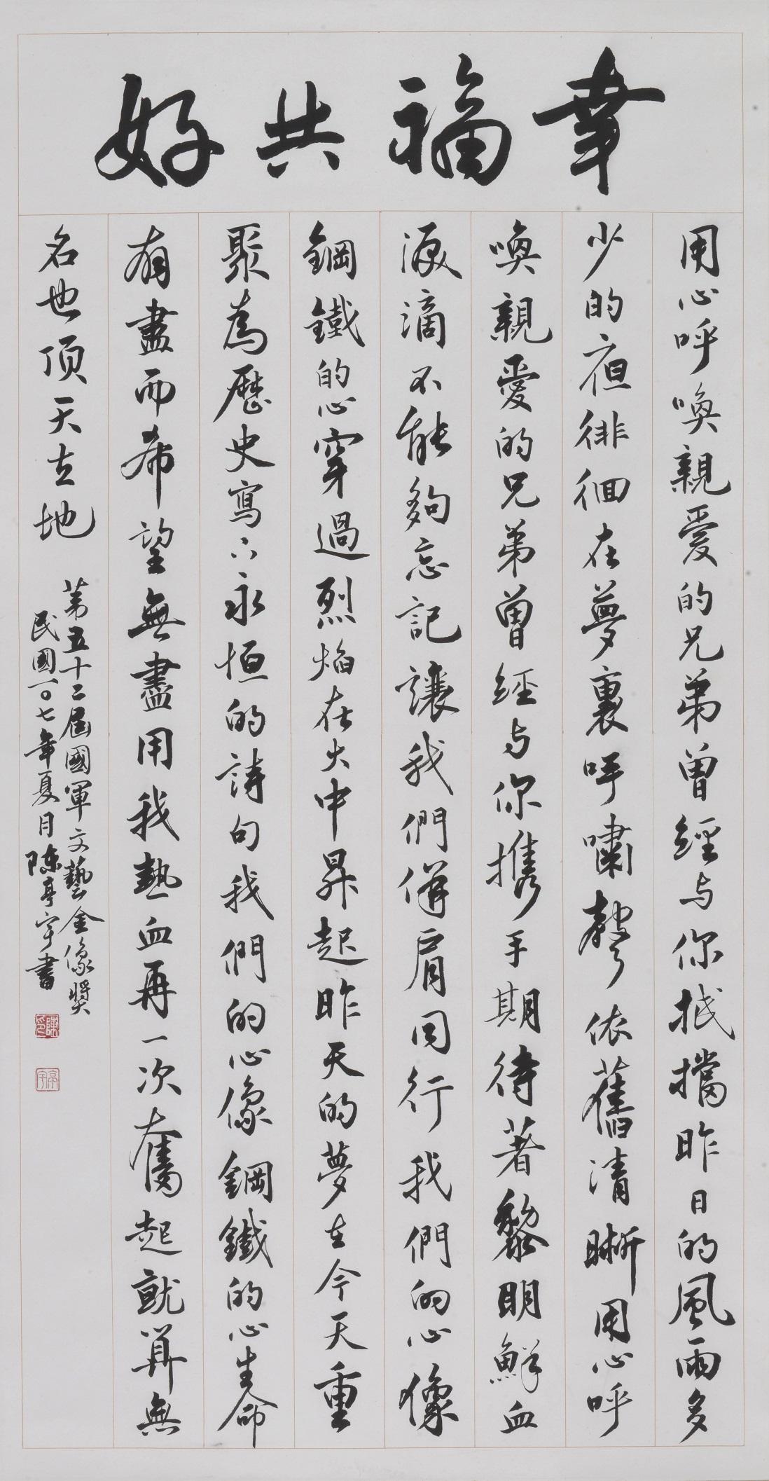 優選3軍民同心、幸福共好(作者:陳亭宇)