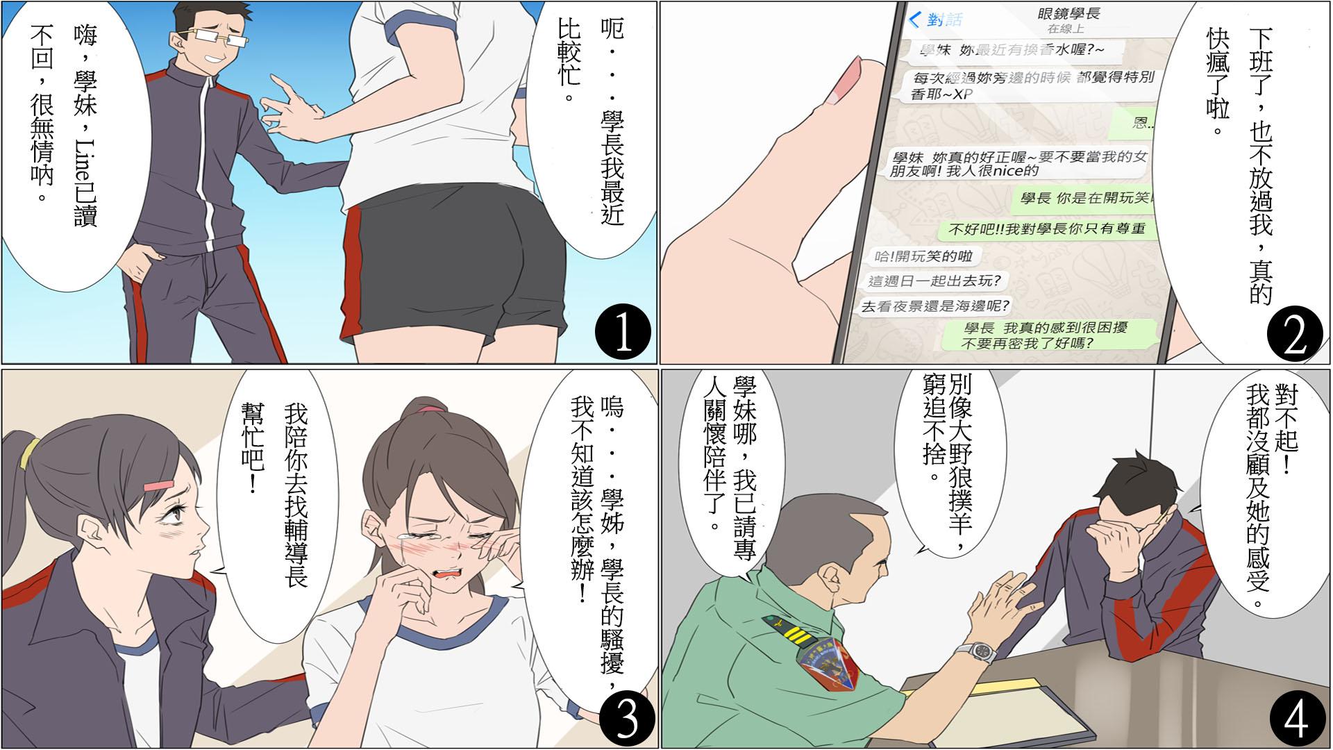 性騷擾-被害人:尊重你我他,關係不NG(繪製人:黃儆豪).jpg