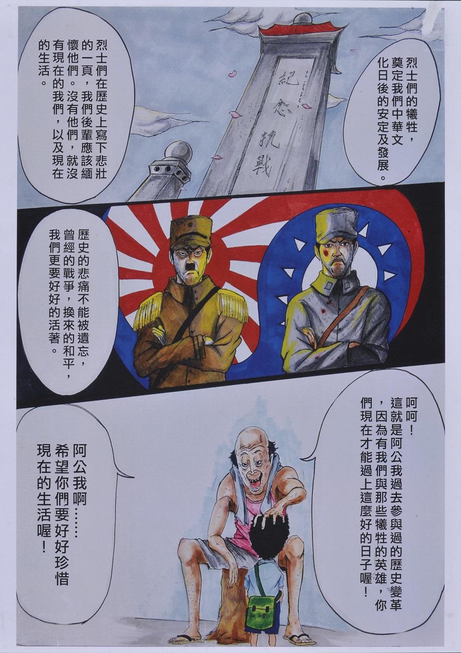 漫畫-國軍-優1-莊嘉元-珍惜和平當下-憶盧溝橋血淚抗戰-12