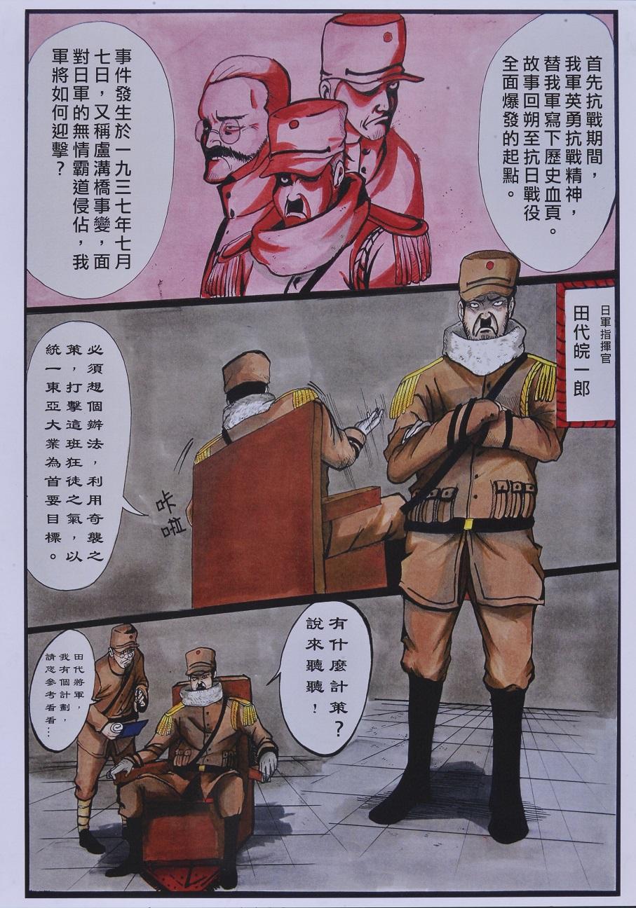 漫畫-國軍-優1-莊嘉元-珍惜和平當下-憶盧溝橋血淚抗戰-2