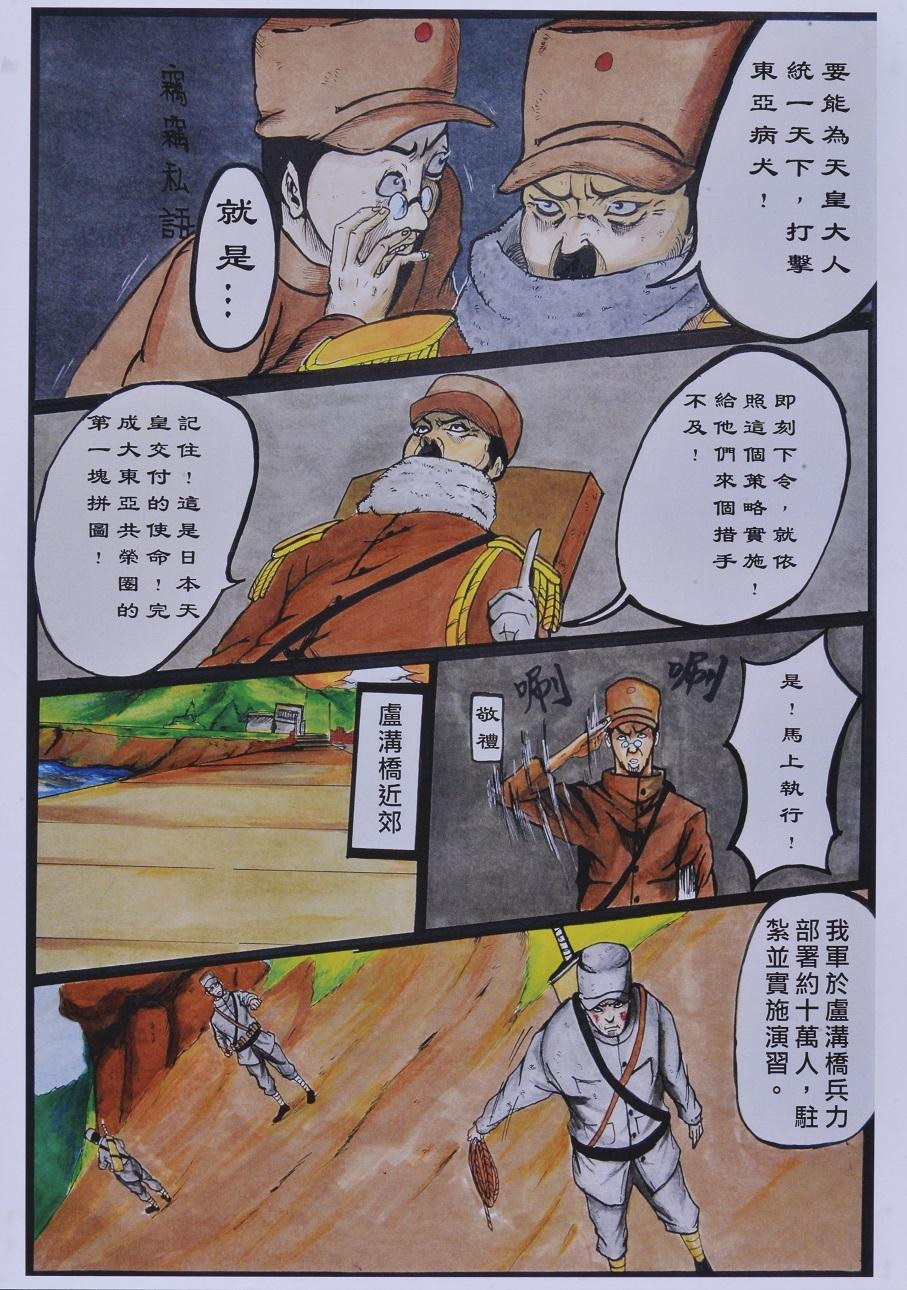 漫畫-國軍-優1-莊嘉元-珍惜和平當下-憶盧溝橋血淚抗戰-3