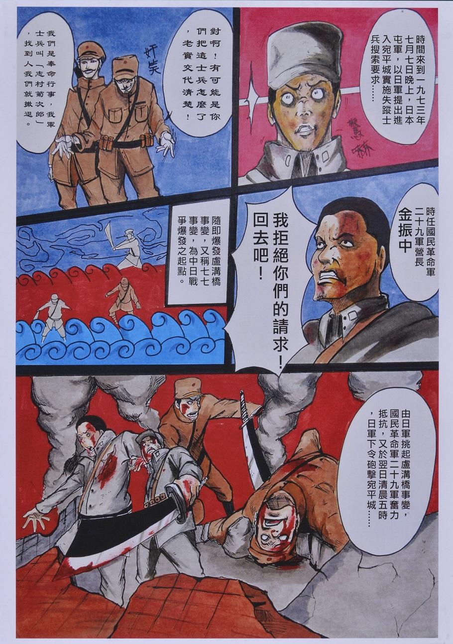 漫畫-國軍-優1-莊嘉元-珍惜和平當下-憶盧溝橋血淚抗戰-4