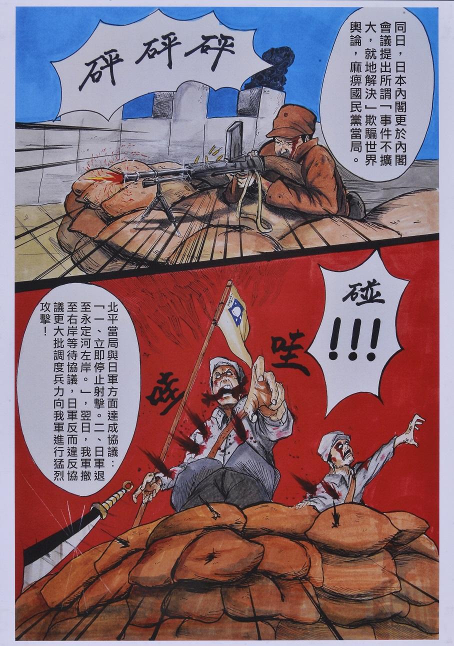 漫畫-國軍-優1-莊嘉元-珍惜和平當下-憶盧溝橋血淚抗戰-6