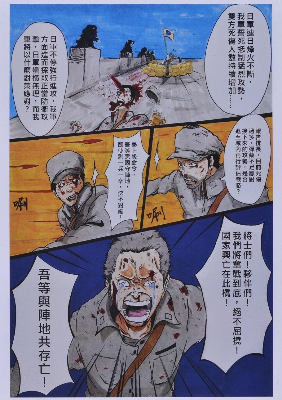 漫畫-國軍-優1-莊嘉元-珍惜和平當下-憶盧溝橋血淚抗戰-7