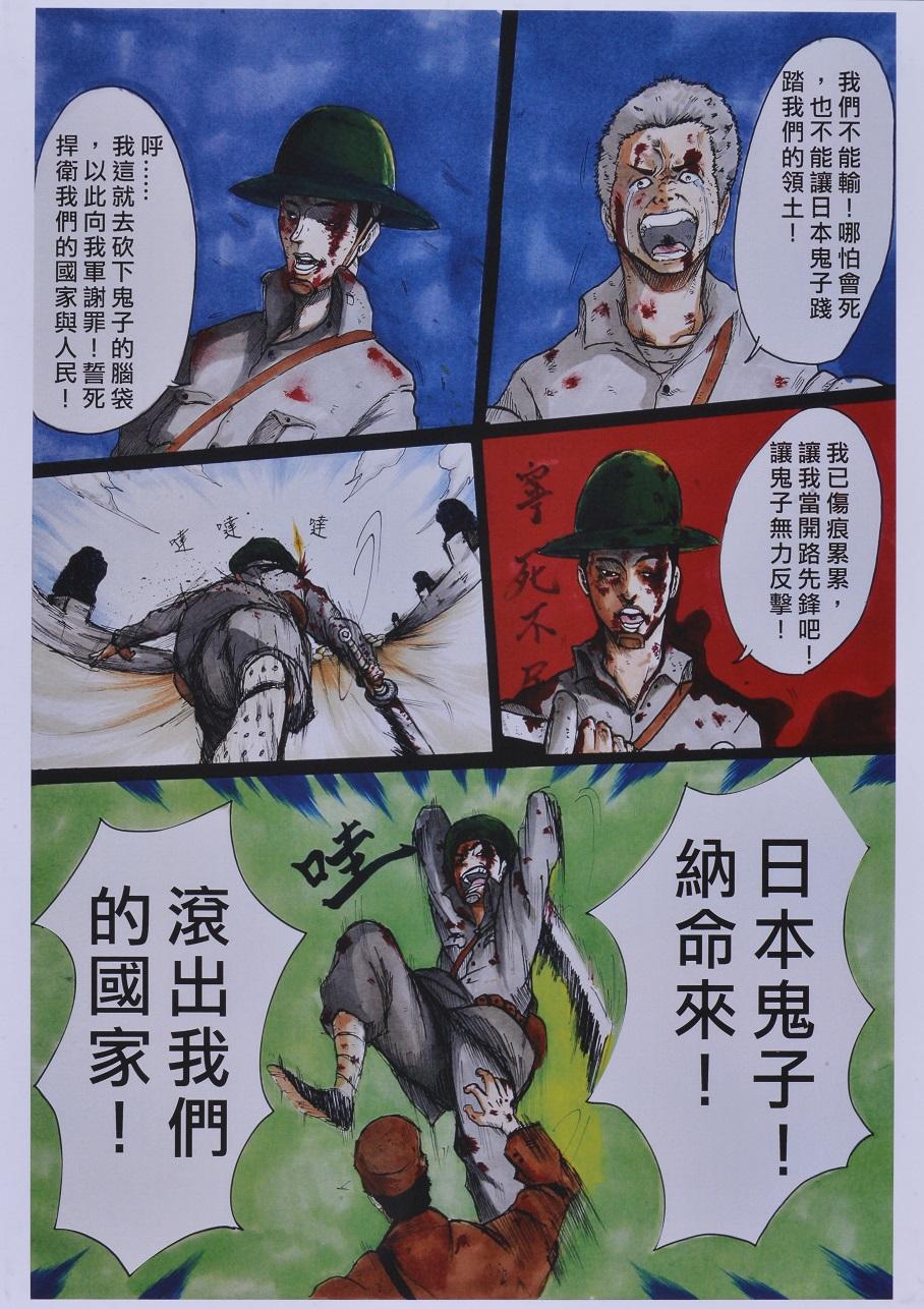 漫畫-國軍-優1-莊嘉元-珍惜和平當下-憶盧溝橋血淚抗戰-8