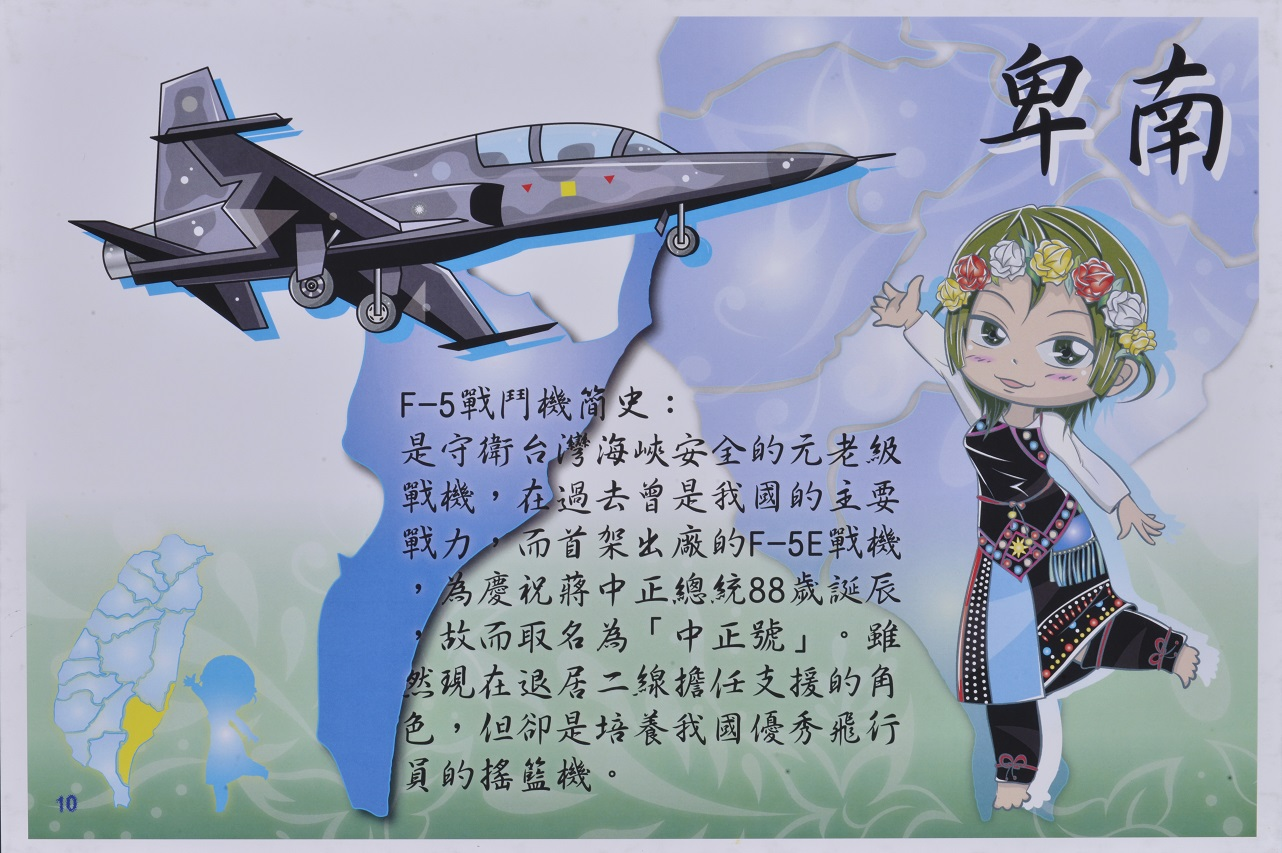 漫畫-國軍-銅像獎-蘇元津-空想戰姬-10